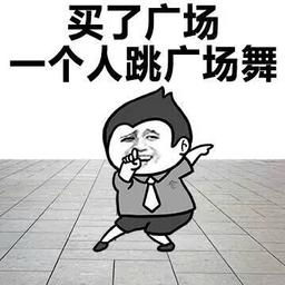 跳舞表情包魔性