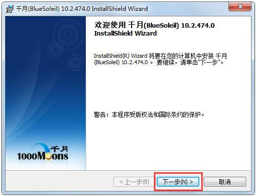 千月蓝牙驱动电脑版 v10.2.474.0 官方版 图0