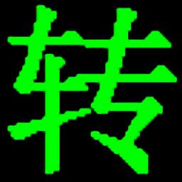 奇艺qsv格式转换器官方版