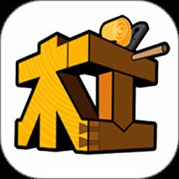 木工爱好者app