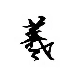王羲之书法字体免费版