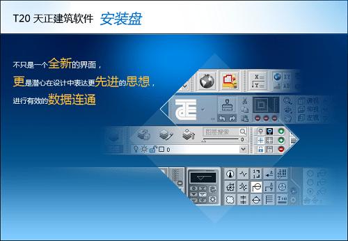 天正建筑t20中文版