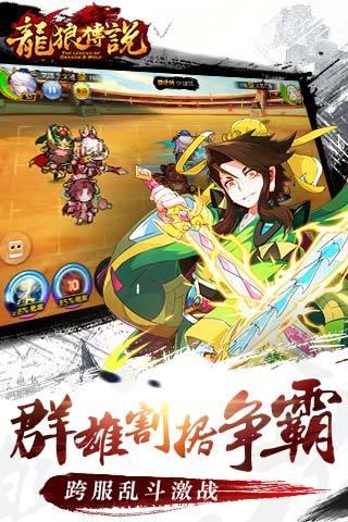 龙狼传说手游 v1.6.00 安卓版 图2
