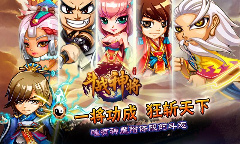 斗战神将游戏 v3.2.0 安卓版 图1