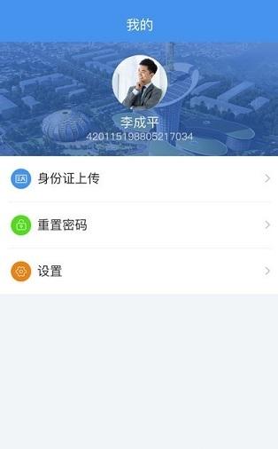 政务助手app