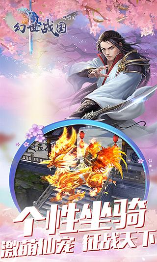 幻世战国群侠传最新版 v1.6.31.1 安卓版 图0