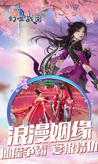 幻世战国群侠传最新版 v1.6.31.1 安卓版 图2