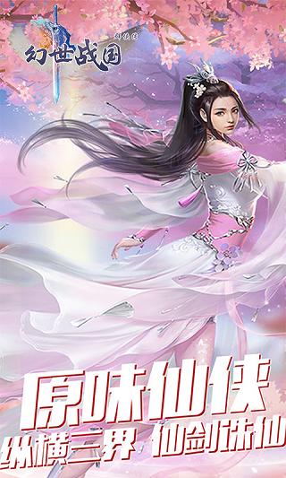幻世战国群侠传最新版 v1.6.31.1 安卓版 图3
