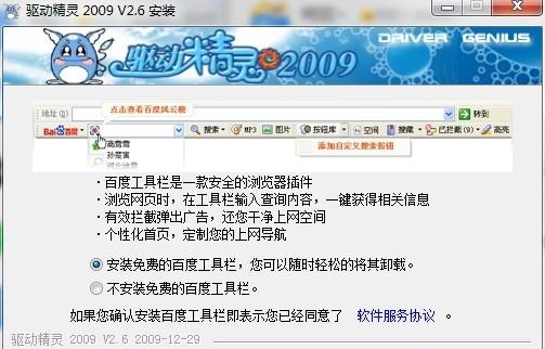 驱动精灵2009免费版 v2.6 正式版 图0