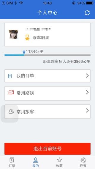 12580汽车票订票官方版 v2.3 安卓版 图0