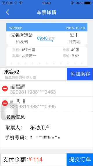 12580汽车票订票官方版 v2.3 安卓版 图1