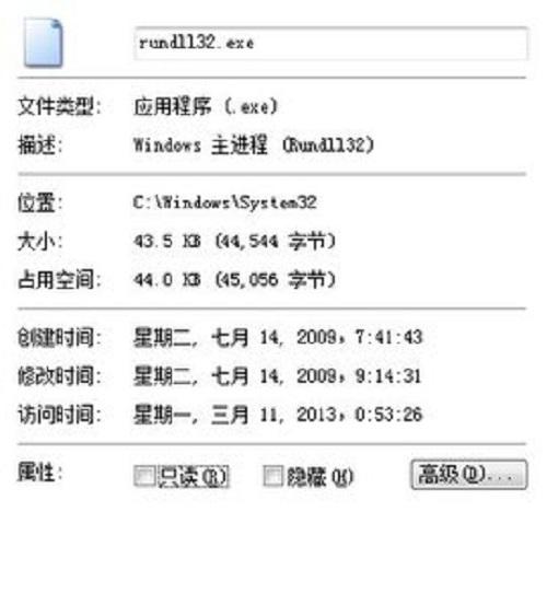 rundll32 exe官方版 v3.84 电脑版 图0