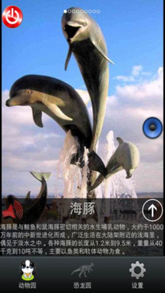 宝宝动物园游戏 v2.5.4 安卓版 图3
