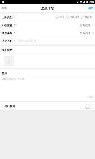 天地图四川电子版 v0.8.1 安卓版 图1