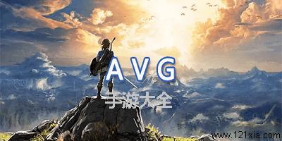 avg手机游戏_avg手游下载_avg游戏排行