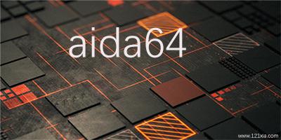 aida64最新版本下载_aida64中文版_aida64下载安装