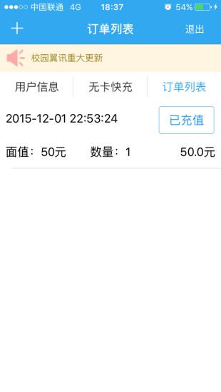 校�@翼�客�舳� v1.4 安卓版 �D1