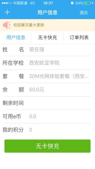 校�@翼�客�舳� v1.4 安卓版 �D2
