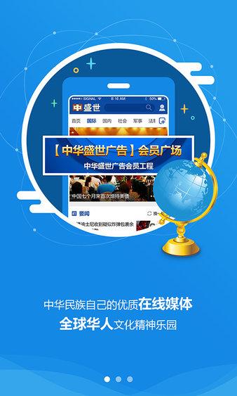 中�A盛世app
