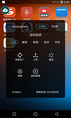 八门云手机app v1.1.1 安卓版 图2