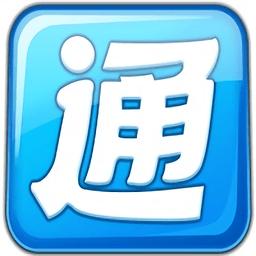 手电通android v3.7 安卓版