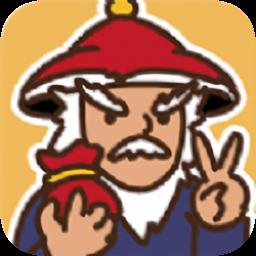 驸马请回答手游 v1.0 安卓版