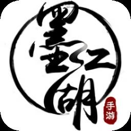 墨江湖最新版 v1.6.0 安卓版