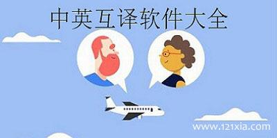 中英互译app