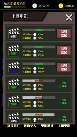 �影大亨游�� v1.0 安卓�A�s版 �D1