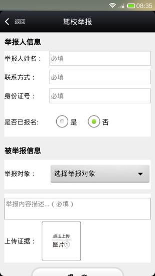 山西公安便民服�赵诰�app