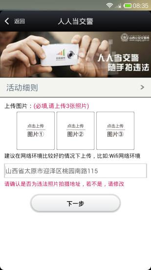 山西公安便民服�赵诰�app v1.0.19 安卓版 �D1