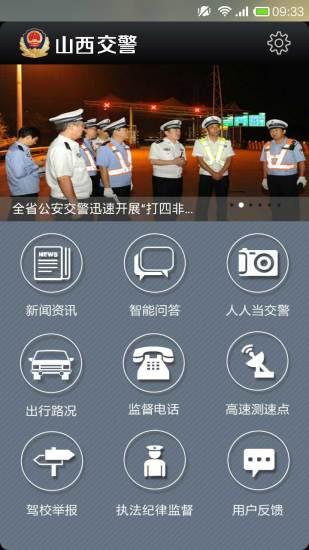 山西公安便民服�赵诰�app v1.0.19 安卓版 �D0