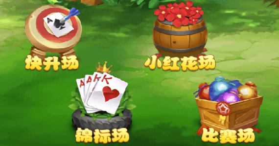 jj升级手游(jj斗地主升级版) v5.08.09 安卓版 图0