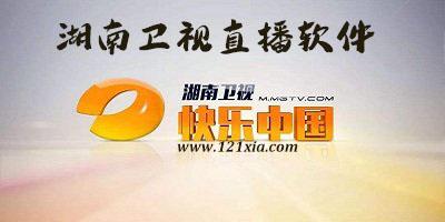 湖南卫视直播软件
