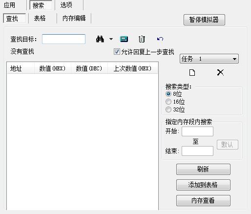 ec修改器2015中文版 v2015 官方版 图0