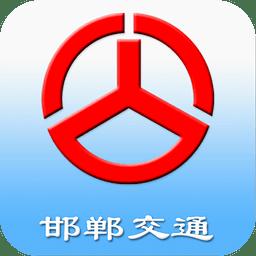 邯郸公交手机版