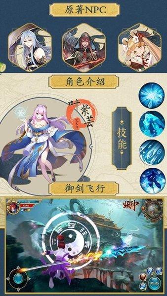 妖龙古帝手游 v1.0 安卓预约版 图1