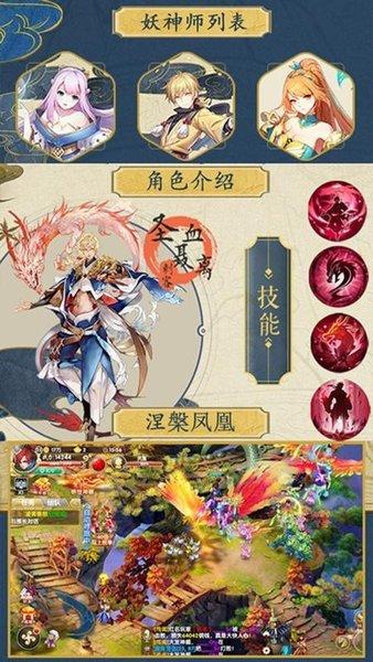 妖龙古帝游戏