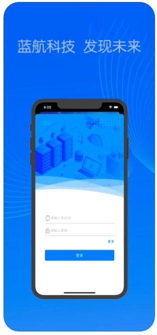 蓝航科技app