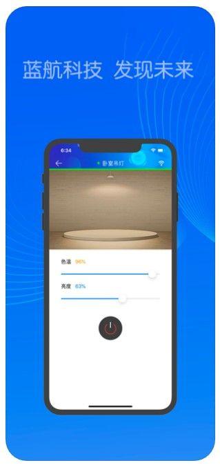 蓝航科技app v1.0 iphone版 图2