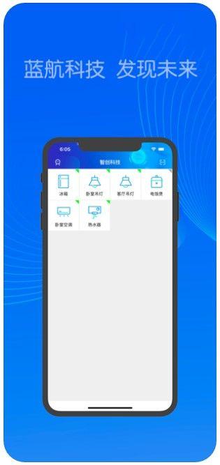 蓝航科技app v1.0 iphone版 图1