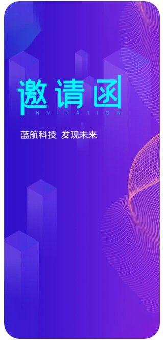 蓝航科技app v1.0 iphone版 图0