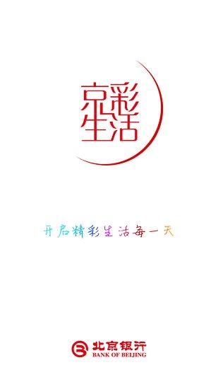京彩生活app