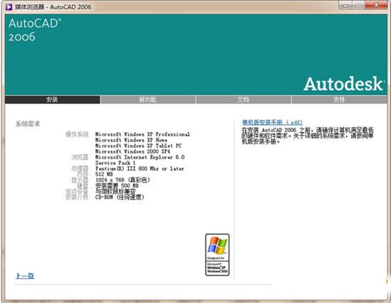 autocad2006 中文官方版 图0