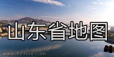 山�|省地�D
