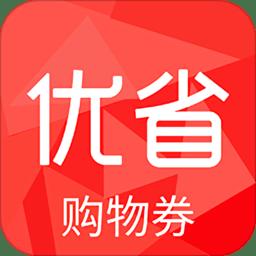 优省网app