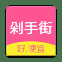 剁手街app