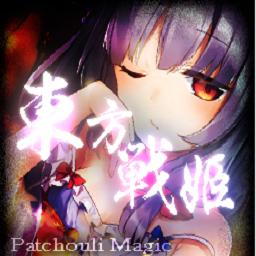 魔獸東方戰姬外傳帕秋莉的魔法