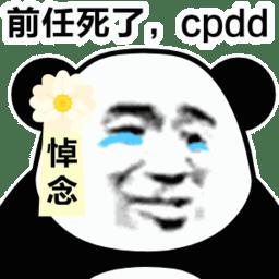 cpdd表情包动图