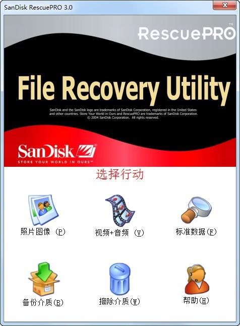 闪迪u盘驱动程序 v3.0 电脑版 图0